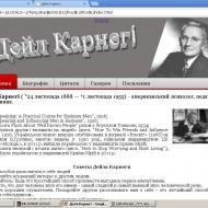 Дейл Карнегі Ростислав Шинлов