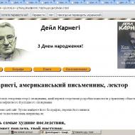 Дейл Карнегі Ярослав Лєщенко