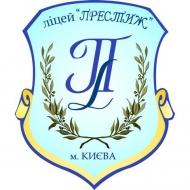 Ліцей Престиж м. Києва