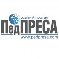 Освітній портал ПедПРЕСА
