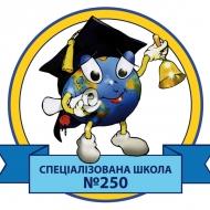 СШ 250