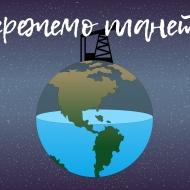 Збережемо планету